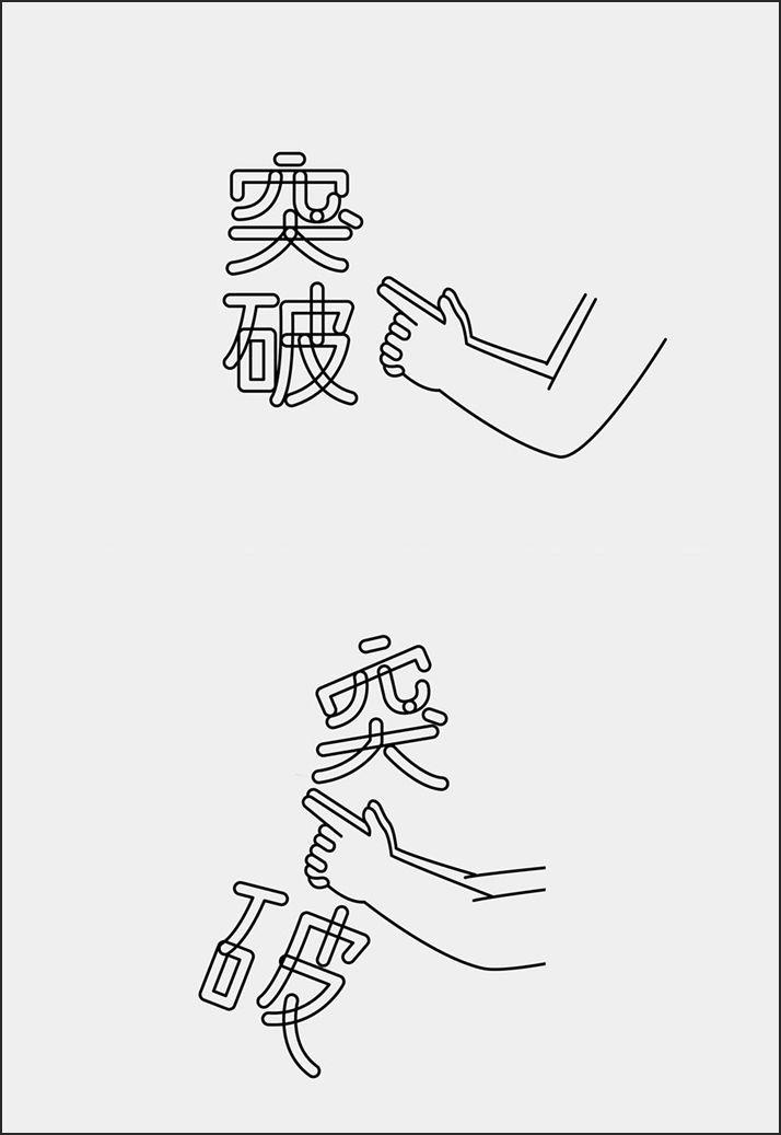 突破│Asian font by Bc huang