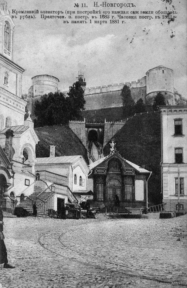 Funicular in Nizhny Novgorod. 1893.