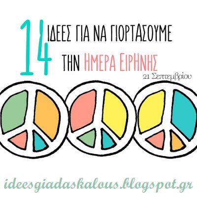 Ιδεες για δασκαλους: 14 ιδέες για να γιορτάσουμε τη μέρα της Ειρήνης