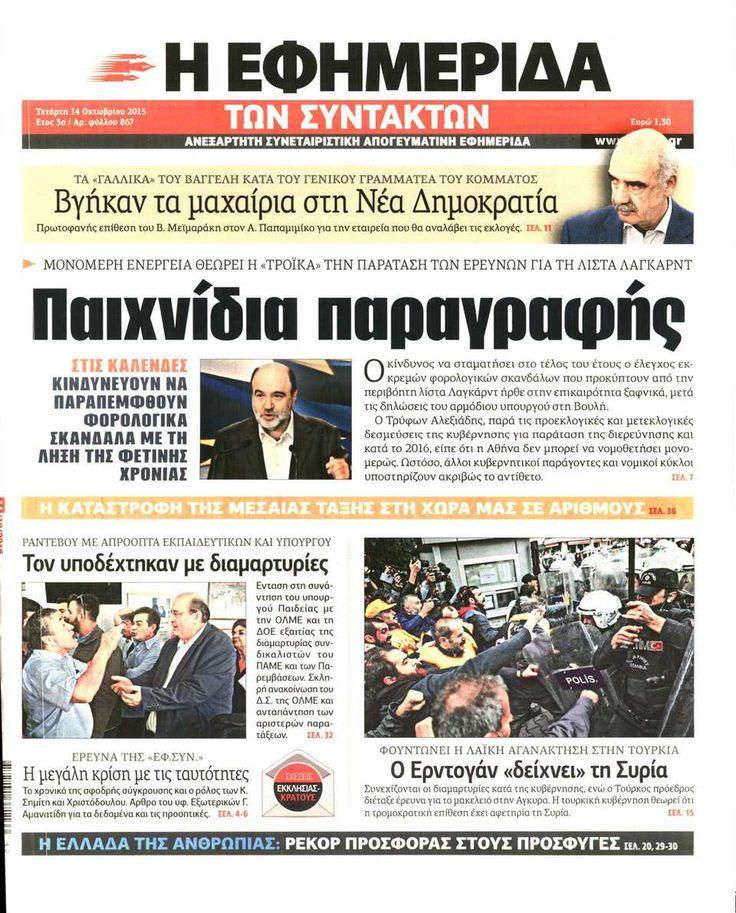 Εφημερίδα Η ΕΦΗΜΕΡΙΔΑ ΤΩΝ ΣΥΝΤΑΚΤΩΝ - Τετάρτη, 14 Οκτωβρίου 2015