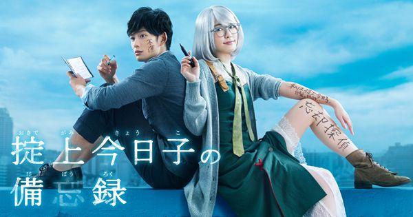 【ドラマ】掟上今日子の備忘録(2015秋)