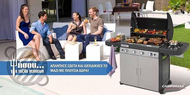 Διαγωνισμός BBQ Campingaz με δώρο 3 ψησταριές υγραερίου Campingaz®, 6 σετ ψησίματος και ένα ταξίδι στο Ναύπλιο   Διαγωνισμοί με δώρα
