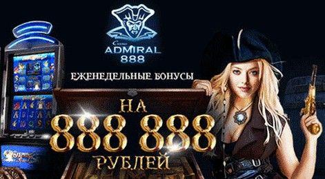 адмирал x бонус за регистрацию 888