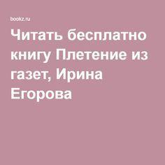 Читать бесплатно книгу Плетение из газет, Ирина Егорова