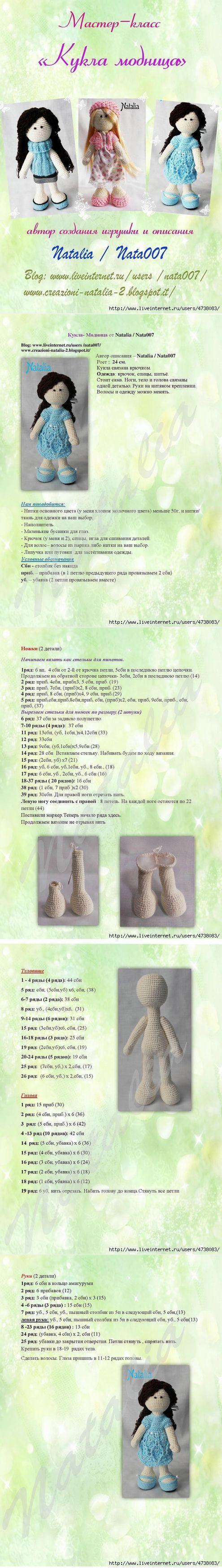 схема вязания куклы спицами настенька