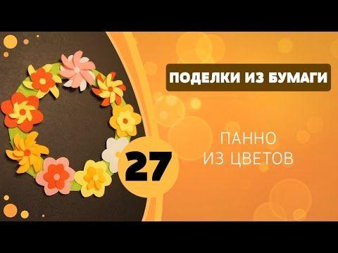 Поделки из бумаги 27 - Панно из цветов