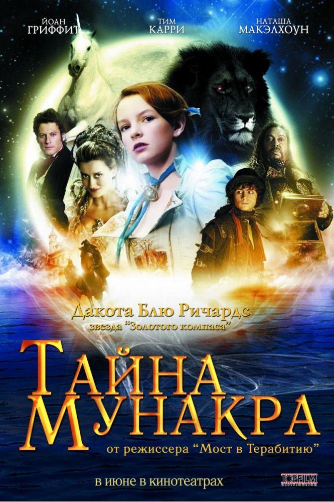 Тайна Мунакра / The Secret of Moonacre (2008) - смотрите онлайн, бесплатно, без регистрации, в высоком качестве! Мелодрамы