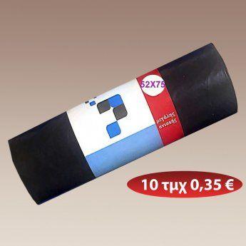 Σακούλες απορριμμάτων σε ρολό 10 τμχ. μαύρες 52Χ75 εκ. 0,35 €-Ευρω