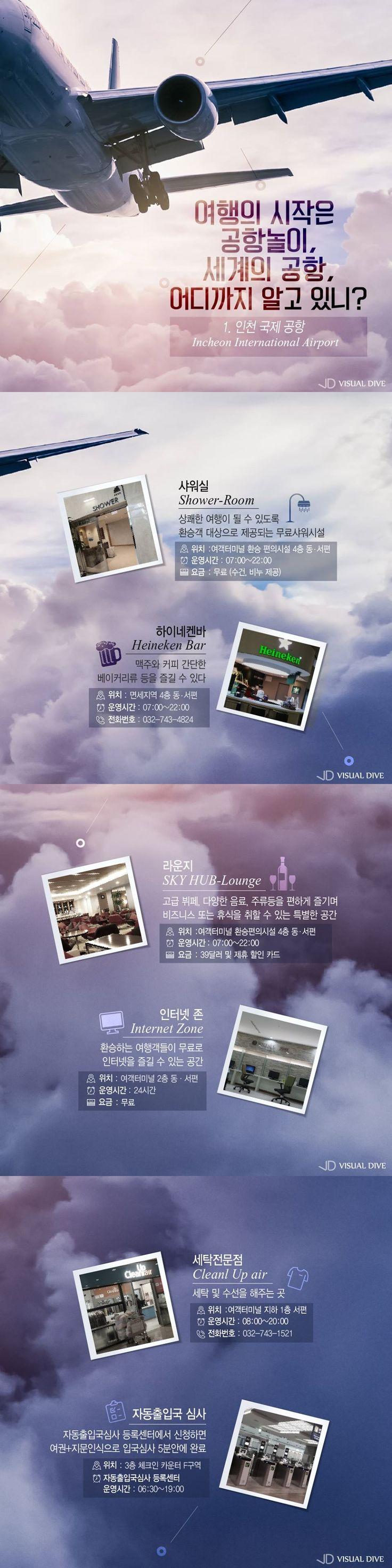 '여행의 출발!' 세계 공항 200% 즐기기 – 인천 국제 공항편 [인포그래픽] #Airport / #Infographic ⓒ 비주얼다이브 무단 복사·전재·재배포 금지