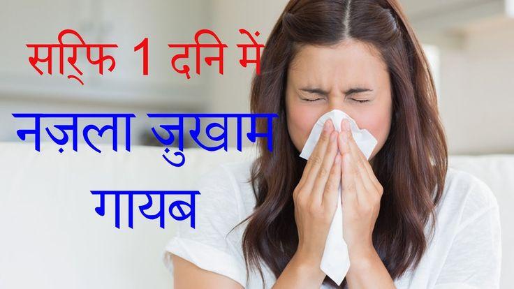 Cold Treatment At Home In Hindi |khansi ka Ilaj In Hindi And Urdu