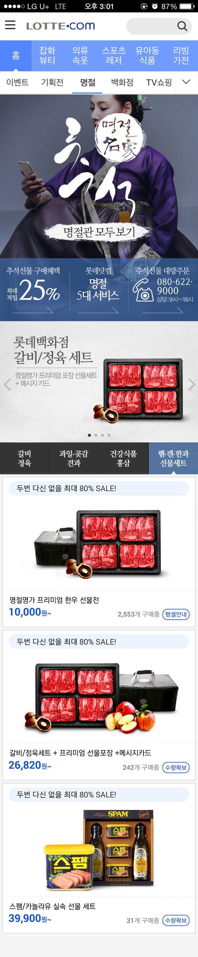 롯데닷컴 2015년 추석 명절 모바일 www.lotte.com