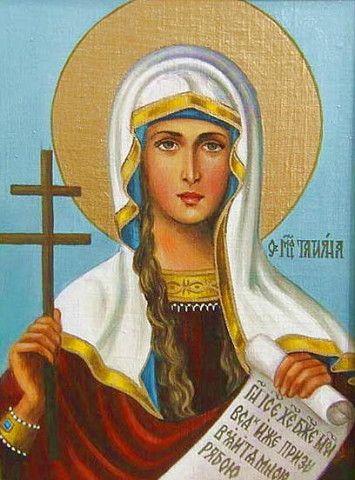 25 января день празднования святой мученицы Татианы