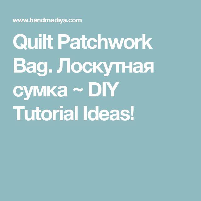 Quilt Patchwork Bag. Лоскутная сумка ~ DIY Tutorial Ideas!