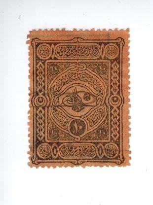 Turkish revenue stamp circa 1888
