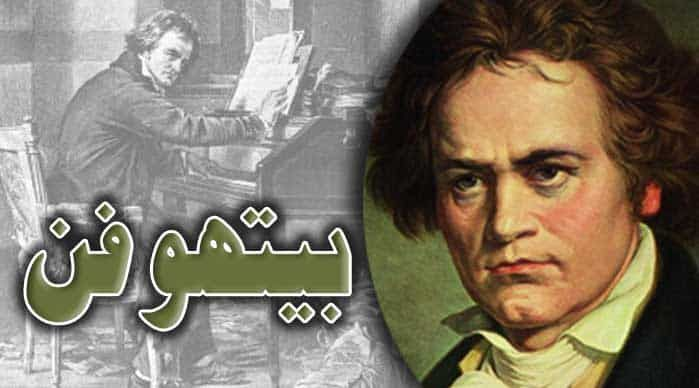 بيتهوفن Goethe Quotes Cool Photos Fictional Characters