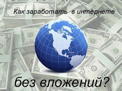 ЗАРАБАТЫВАЙТЕ БЕЗ ВЛОЖЕНИЙ НА ЗАПОЛНЕНИИ АНКЕТ И ПРОСМОТРЕ РЕКЛАМЫ!  http://8b.kz/acZg ЗА РЕГИСТРАЦИЮ ВЫ ЕЩЕ ПОЛУЧИТЕ 10$ НА СЧЕТ.