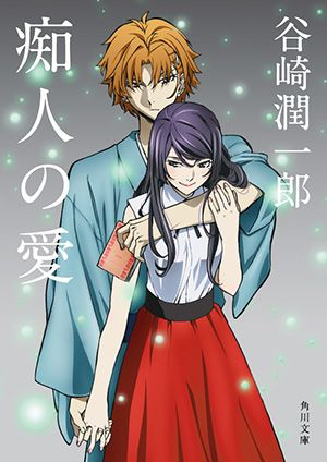 a literary analysis of naomi a novel by junichiro tanizaki In junichiro tanizaki's naomi as the novel progresses it becomes increasingly scandalous japanese literature, junichiro tanizaki, naomi, westernization leave a reply cancel reply your email address will not be published required fields are marked.