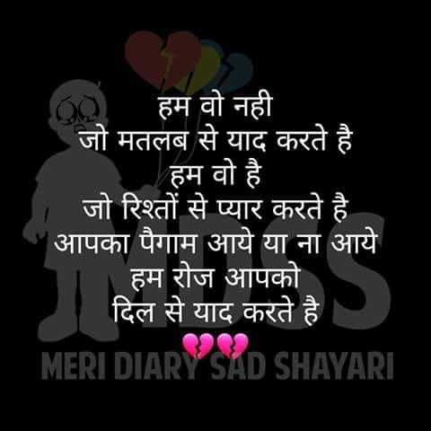 Sad Shayari Hd Image Hindi Shayari Wallpaper Sad Shayari