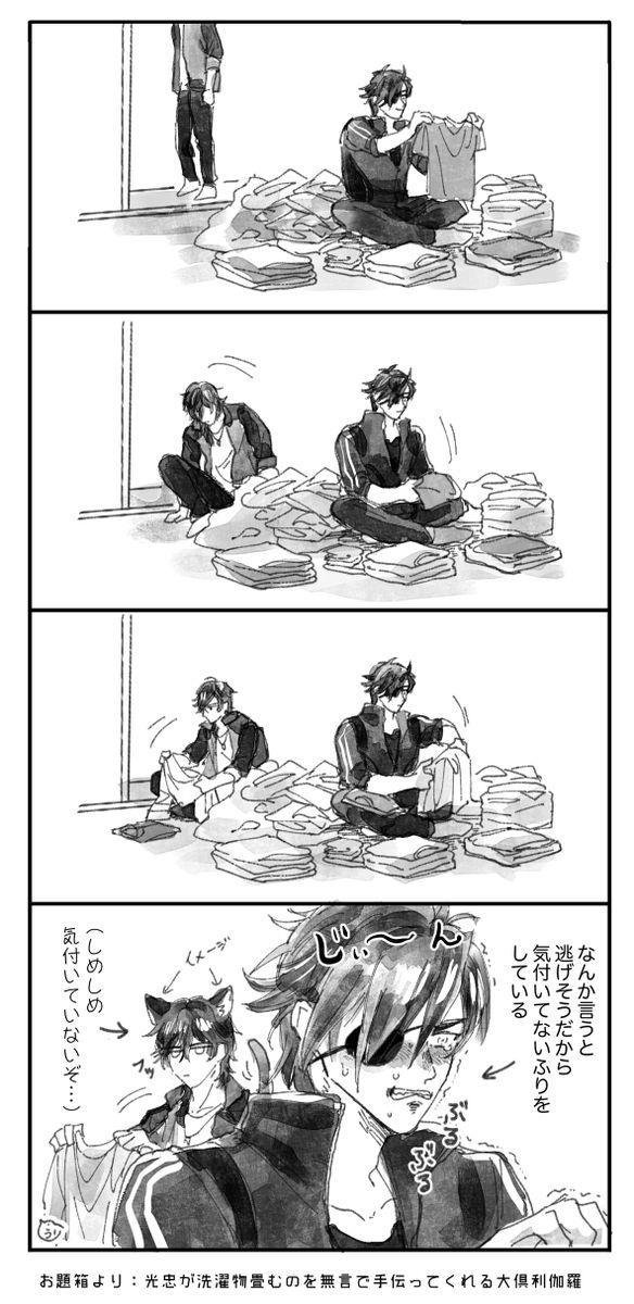 【刀剣乱舞】光忠が洗濯物畳むのを無言で手伝ってくれる大倶利伽羅 : とうらぶnews【刀剣乱舞まとめ】