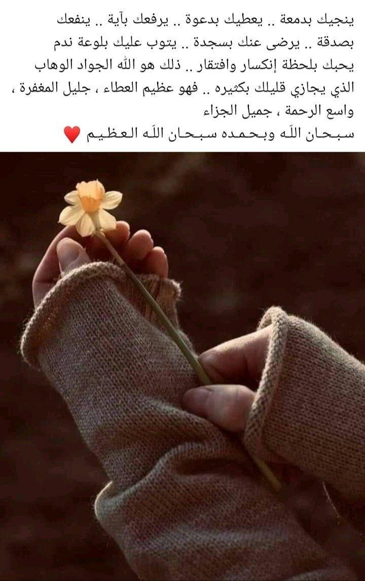 يتعافى المرء بالله بالله وحده Iphone Wallpaper Quotes Love Holy Quotes Islamic Phrases