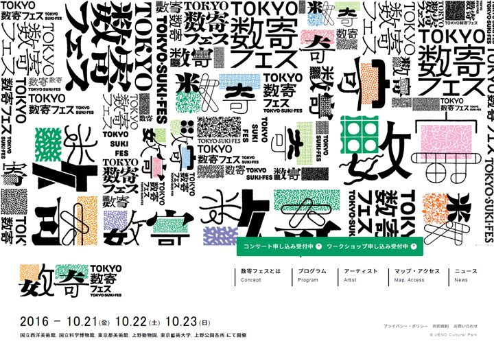 上野の杜から日本文化と芸術を世界に発信、「TOKYO 数寄フェス」が10月21日から開催