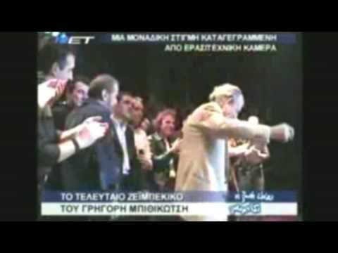 BITHIKOTSIS LAST PUBLIC APPEARANCE 2002 - YouTube