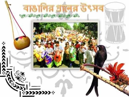 pohela boishakh composition for class 6