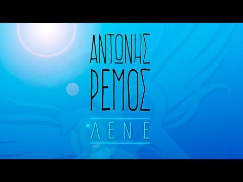 Αντώνης Ρέμος - Λένε | Antonis Remos - Lene (Official Lyric Video HQ) - YouTube