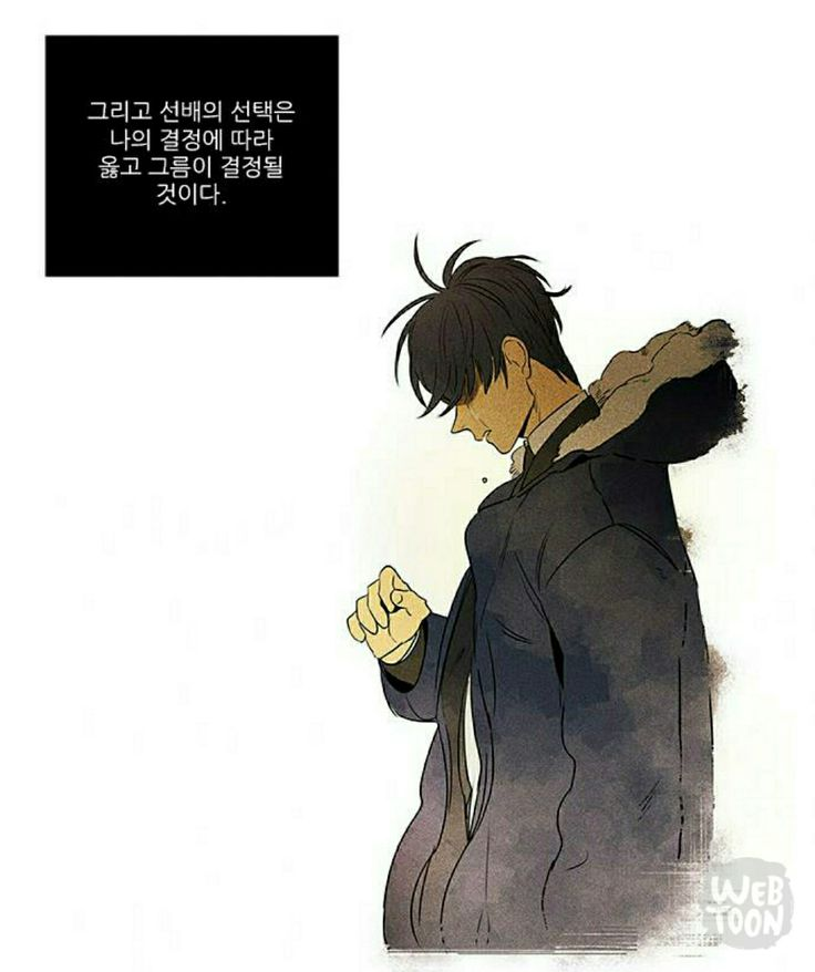 Cheese In The Trap Webtoon