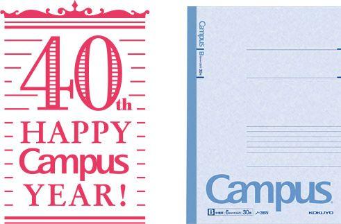 40周年の歴史 | キャンパスノートを知る | コクヨ キャンパスノート40周年スペシャルサイト