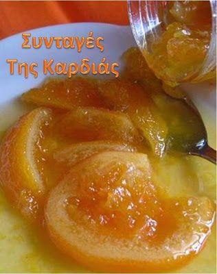 ΣΥΝΤΑΓΕΣ ΤΗΣ ΚΑΡΔΙΑΣ: Γλυκό κουταλιού φέτες πορτοκάλι