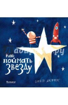Оливер Джефферс - Как поймать звезду обложка книги