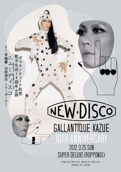 Japanese Poster: New Disco. Rikako Nagashima. 2012 | Gurafiku: Japanese Graphic Design