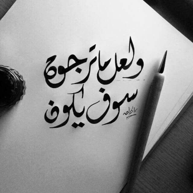 186 best images about on pinterest forgive Rules of arabic calligraphy