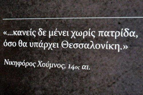 κανεις δε μενει χωρις πατρίδα,οσο θα υπαρχει Θεσσαλονικη