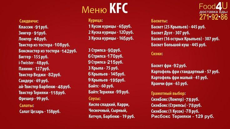 То же самое касается доставки из KFC в офис: главное, сделать заказ заблаговременно, чтобы к указанному часу вкусная и горячая курочка от KFC была у Вас.
