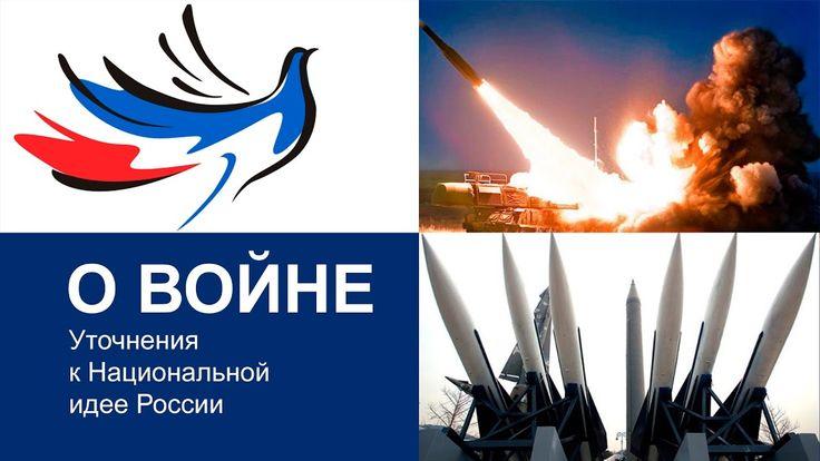 О войне. Уточнения к национальной идее России. Т.Н. Микушина