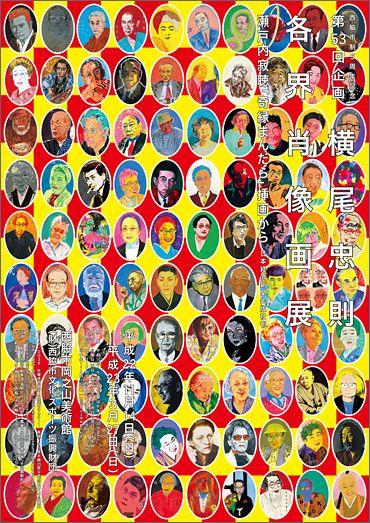 各界肖像画展 Tadanori Yokoo