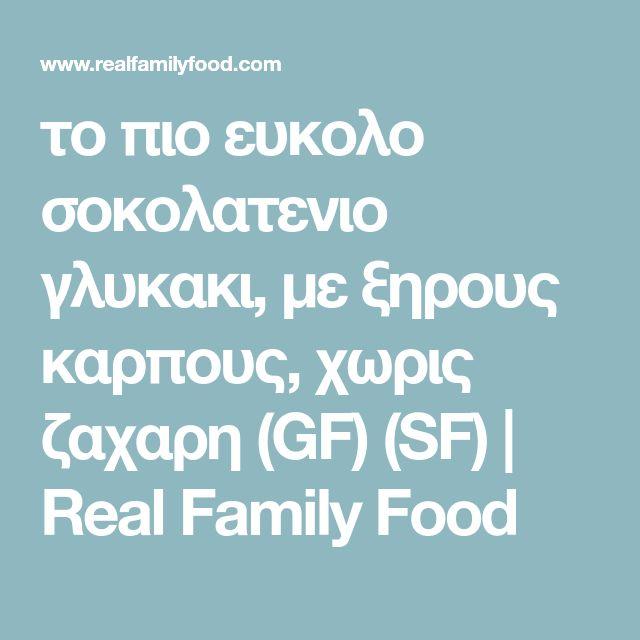 το πιο ευκολο σοκολατενιο γλυκακι, με ξηρους καρπους, χωρις ζαχαρη (GF) (SF) | Real Family Food