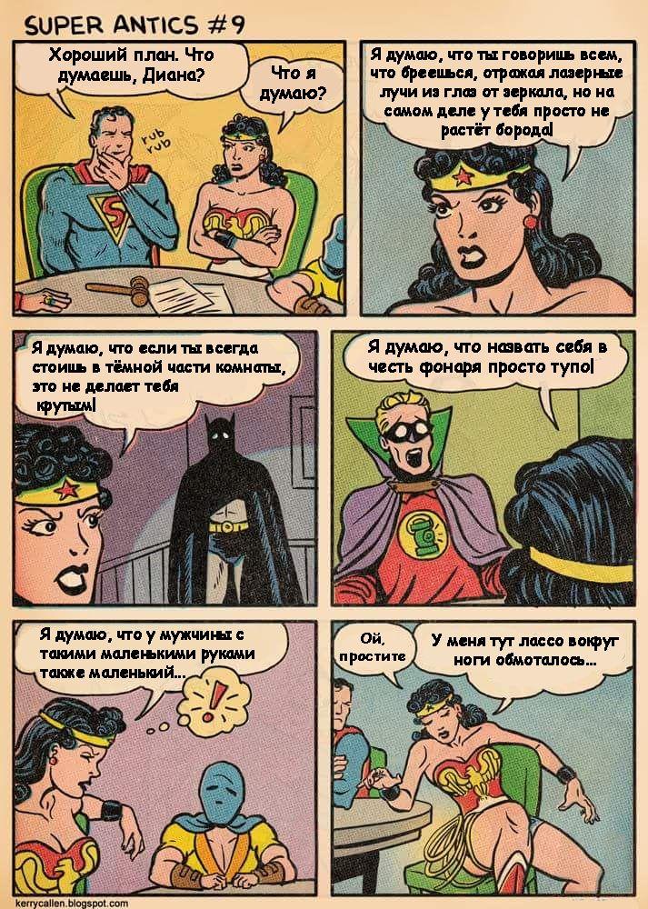 Смешные комиксы,веб-комиксы с юмором и их переводы,чудо женщина,DC Comics,DC Universe, Вселенная ДиСи,фэндомы,Супермен,Зеленый Фонарь,Бэтмен,бетмен приколы,безвольный перевод