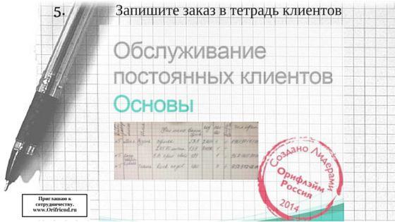 Обслуживание клиентов:Как вести тетрадь клиентов.Орифлейм онлайн.Приглашаю к сотрудничеству www.orifriend.ru