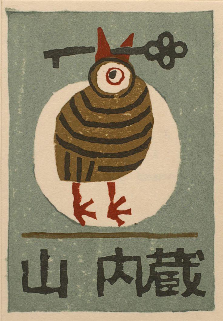 Azechi, Umetaro, exlibris woodcut