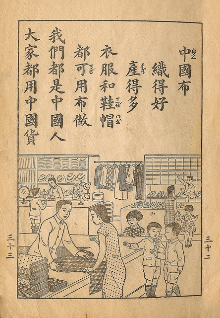 Textbook on Chinese