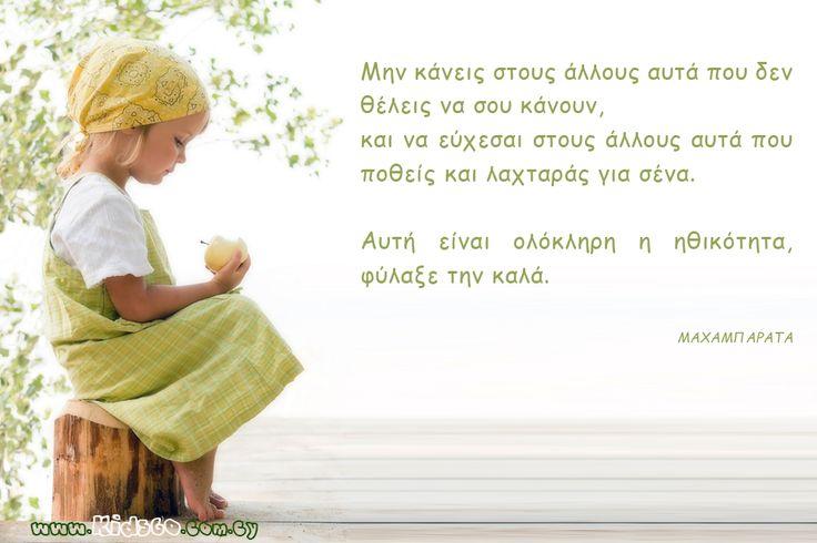 Apofthegmata-zois-sofa-logia-icon5