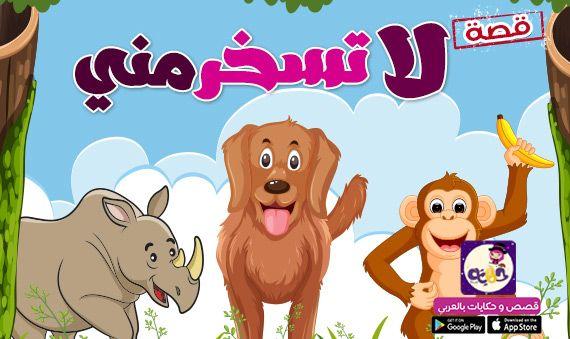 قصص قصيرة هادفة للاطفال اقرأها لطفلك قصص قصيرة هادفة ومعبرة بالعربي نتعلم Pdf Books Reading Scooby Doo Pdf Books