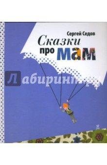 Сергей Седов - Сказки про мам. Cборник рассказов для семейного чтения обложка книги