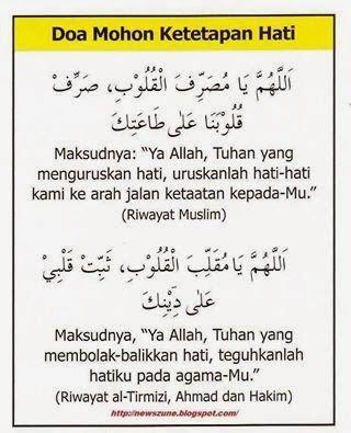 Doa Mohon Ketetapan Hati