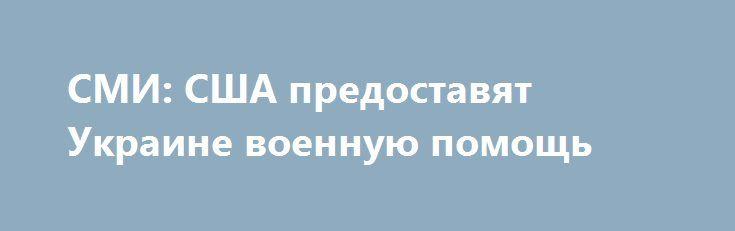 СМИ: США предоставят Украине военную помощь http://rusdozor.ru/2017/06/23/smi-ssha-predostavyat-ukraine-voennuyu-pomoshh/  Невзирая на то, что состоявшаяся на этой неделе встреча президентов Украины и США была кратенькой, и невзирая на то, что украинскому президенту был оказан более чем «скромный прием» – его даже не удостоили красной дорожки, обойдясь фирменным ковриком авиакомпании, у ...