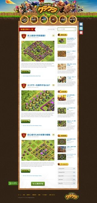 Design a site that targets Japanese Clash of Clans fans by j u s t e