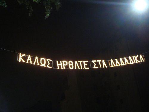 Welcome to Ladadika - Καλωσήρθατε στα Λαδάδικα - Thessaloniki - macedonia Greece